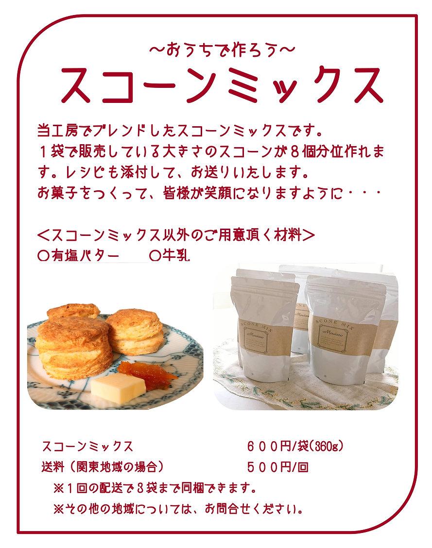説明文2_スコーンミックス.jpg