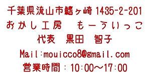 連絡先Ver1.jpg