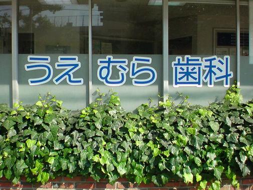 博多駅南うえむら歯科外観