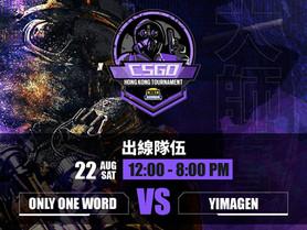「CS:GO 香港大師賽」賽事更新📢