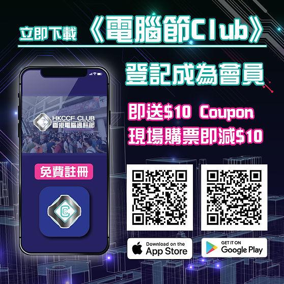Facebook ad_HKCCF Club-01.jpg