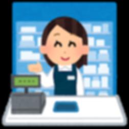 drugstore_yakuzaishi.png