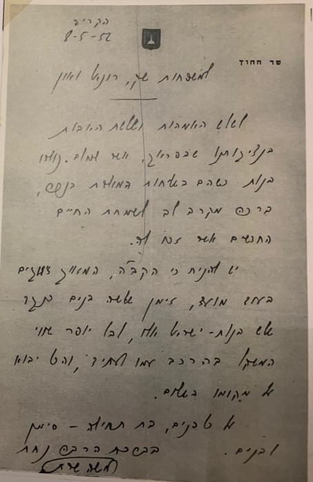 Letter from Moshe Sharett