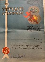 Zalman Hapoel Tel Aviv Award Certificate