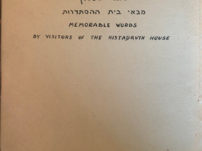 A Rare Visitors of the Histadrut Guestbook