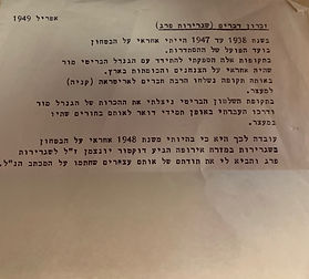 In the year 1938 to 1947 I was responsible for the security of the Histadrut's Executive Committee during this period. I managed to build a relationship with the British General Moore, who was in charge of the Paratroopers and the military quantity in the country.  During this period, many friends were sent to Kenya and imprisoned. During the British rule, I took advantage of General Moore's introduction and I have always been passing mail to those prisoners who were in custody.  During the period of 1948, I was in charge of security for western European embassy.  One of my contacts of the Eastern European embassy came from Doctor Kunzman or Yonzman (יונצמן) to the Embassy of Prague one after the other, bringing me the consciousness of those young people who signed the letter.