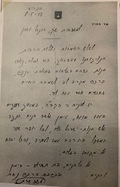While in Prague, Zalman was working with Aryeh Kubovy and Moshe Sharett.  Many of the families working at the so-called Israeli Embassy had children during that period, including Zalman and Gerty, who welcomed their third child Naomi in 1952.  I found a letter from Moshe Sharett to Zalman dated May 8, 1952 and a photo of Gerty and many other new moms with their newborns.