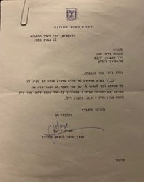 """Zalman was thanked again for being the """"Israeli Champion who Saved Holy Scriptures"""" in 1959. See 1950's Photo Archive for more information."""