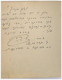 Mr. Remez was the first person to sign Zalman's book.  He was an Israeli politician, the country's first Minister of Transportation, and a signatory of the Israeli declaration of independence.