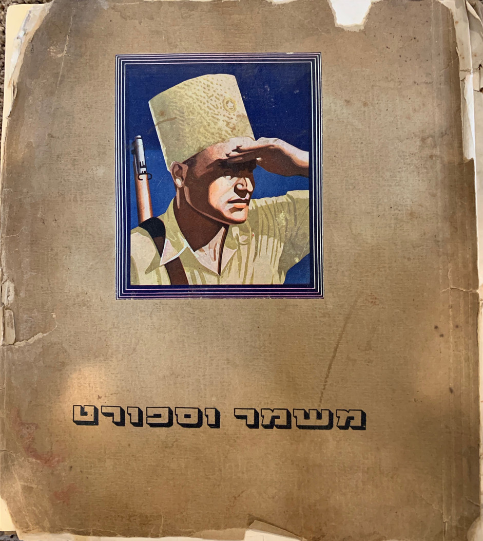 Mishmar VeSport Book