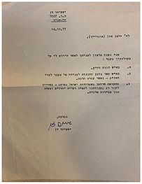 Zalman Recommendation Letter