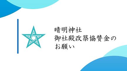 晴明神社.png