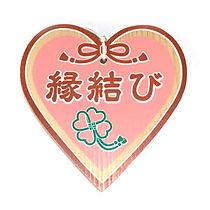 img_omamoriofuda_ema06.jpg