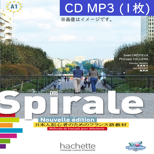SPIRALE NOUVELLE EDITION/CD×1(MP3)