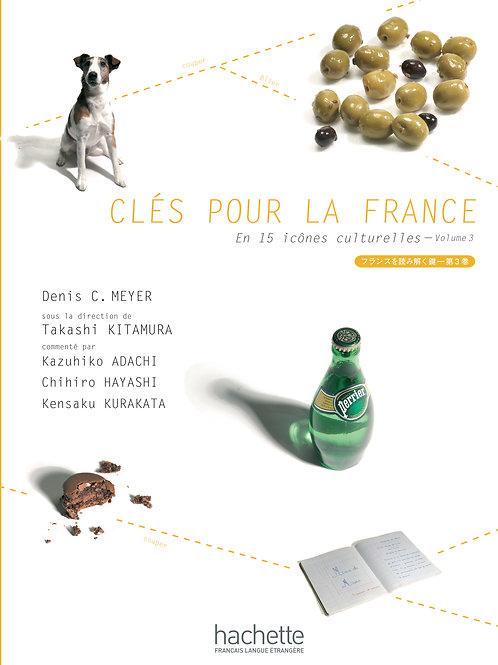 フランスを読み解く鍵-第2巻 改訂版