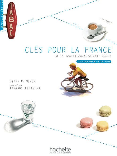 フランスを読み解く鍵-第3巻