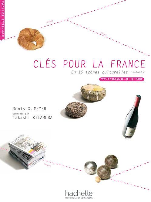 フランスを読み解く鍵-第1巻 改訂版