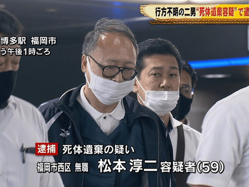 Japanese man admits to murdering elderly parents for nurse-care interrupting his 'anime-viewing'