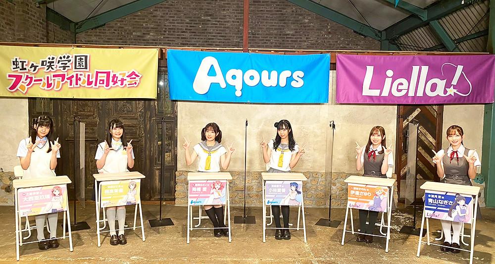 the idol groups Aquors, Nijigasaki Gakuen School Idol Club, and Leilla!  of Love Live!
