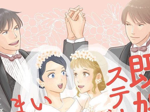 'Kikon Sutētasu Dake Itadakimasu': a marriage of convenience between a lesbian and gay couple