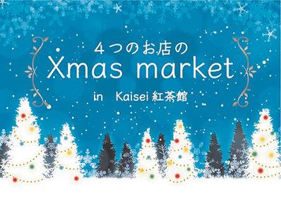 クリスマスマーケット2020.jpg