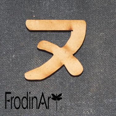 "Katakana ""NU"""