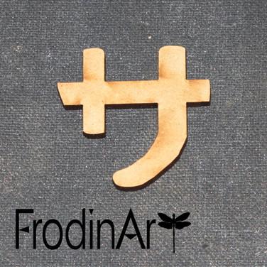 """Katakana """"SA"""""""