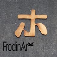 """Katakana """"HO"""""""