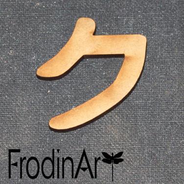 "Katakana ""KU"""
