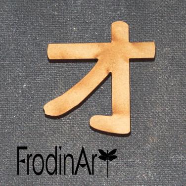 "Katakana ""O"""
