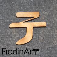 """Katakana """"TE"""""""