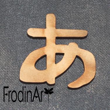 "Hiragana ""A"""
