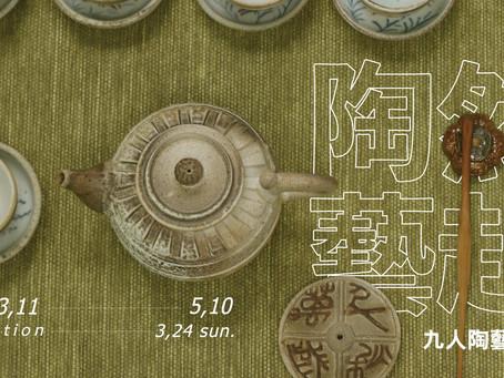陶然藝起|九人陶藝聯展