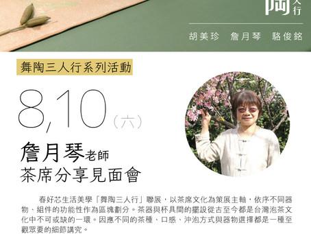 舞陶三人行-詹月琴茶席分享見面會 【8/10 (六)14:00】