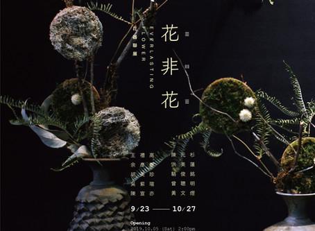 花非花 Everlasting Flower ─ 花器聯展
