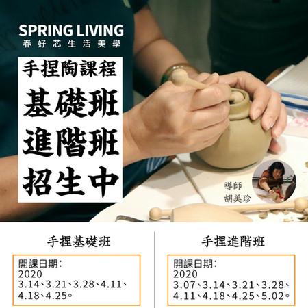 課程|手捏陶初階、進階班招生