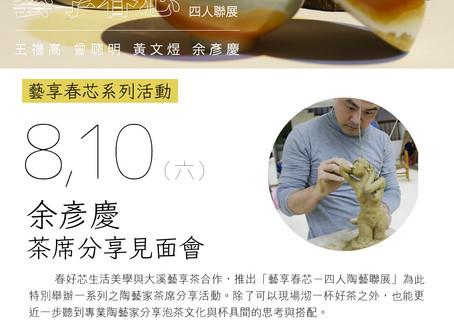 藝享春芯 余彥慶老師茶席分享見面會 【8/10(六) 14:00~16:00】