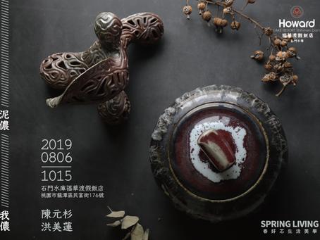 泥儂我儂|陳元杉、洪美蓮雙人聯展|福華渡假飯店