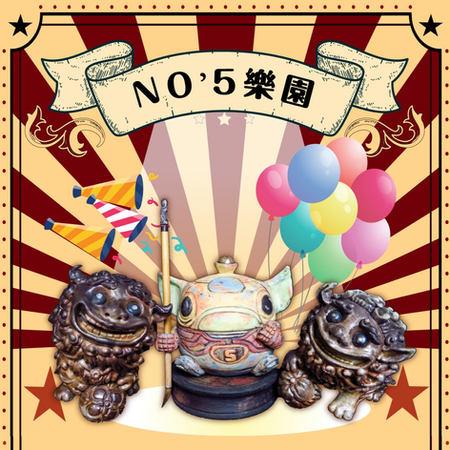 No.5 樂園|吳紫瑄、陳宣亦 雙人聯展