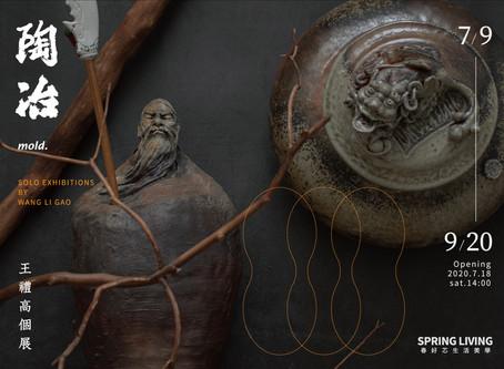 陶冶 ─ 王禮高個展 'MOLD'-SOLO EXHIBITIONS BY WANG LI GAO
