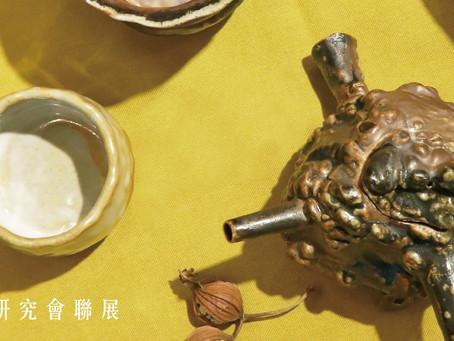 陶玩茶趣|鶯歌多媒材陶瓷研究會聯展