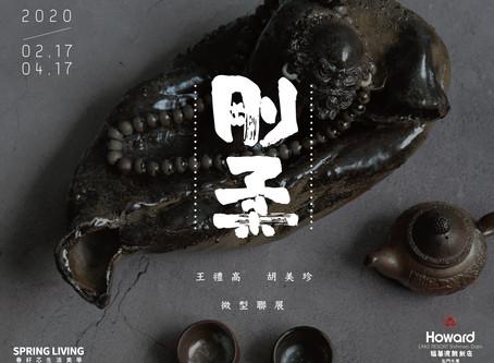 剛柔 ─ 王禮高、胡美珍 微型聯展
