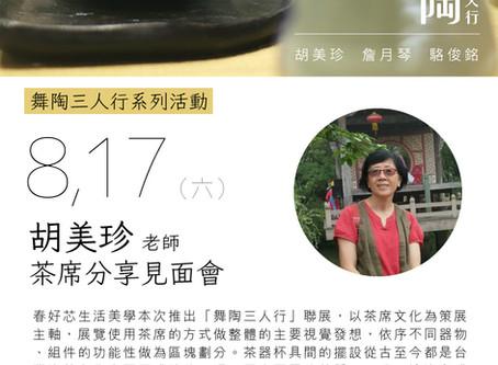 舞陶三人行-胡美珍茶席分享見面會 【8/17 (六)14:00】