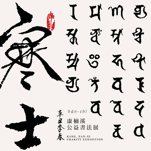 寒士-康楠溪公益書法展