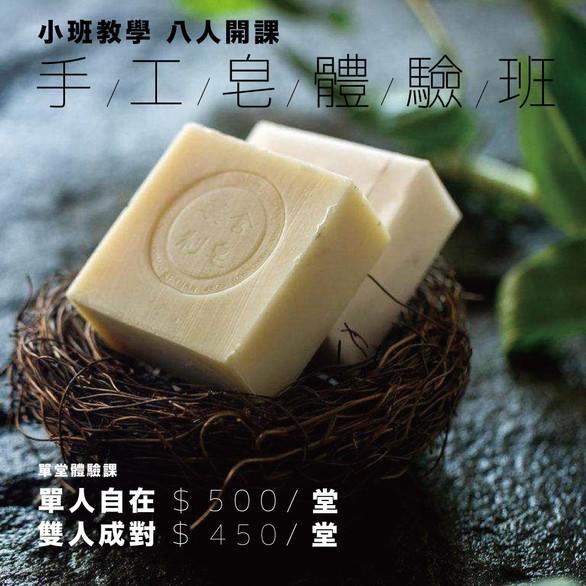 手工皂體驗課程