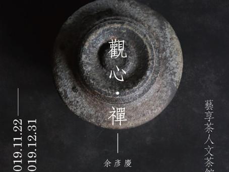 觀心‧禪─余彥慶微型個展