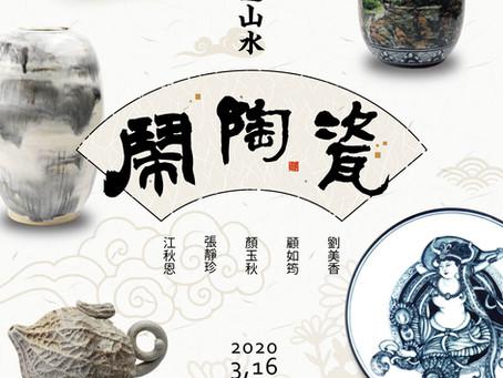 《 春遊山水鬧陶瓷-五人聯展 》