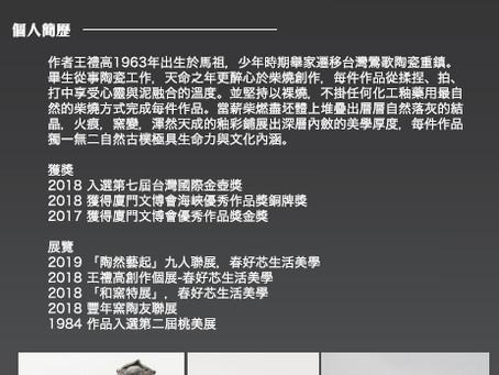 藝享春芯 王禮高老師見面會 【7/7(日) 14:00~16:00】