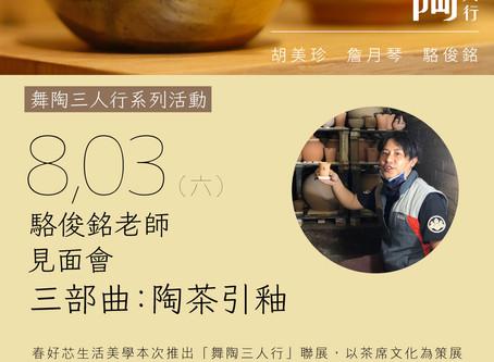 《舞陶三人行-駱俊銘老師見面會   三部曲:陶茶引釉》