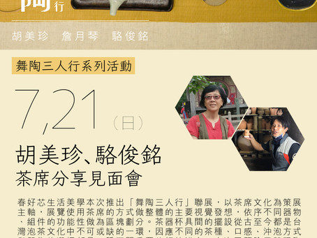 舞陶三人行-胡美珍、駱俊銘茶席分享見面會【108/7/21 (日) 14:00】